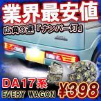エブリィワゴン DA17 T10 ナンバー灯 9LED 選べる6色 2個セット