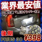 プリウス 30系 後期 T10 T16 LED ライセンスランプ ナンバー灯 9連 2個セット