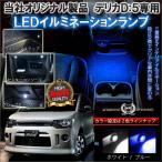 デリカ D5 LED インナーランプ ルームランプ 2個セット イルミネーション ホワイト ブルー 【福袋】