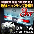 エブリィワゴン DA17W T10 T16 LED バックランプ バックライト 3W ホワイト 2個セット 爆光