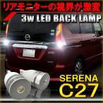 新型 セレナ C27 LED バックランプ T10 T16 3W 2個セット バルブ ライト