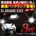 エルグランド E52 T10 T16 LED バックランプ バックライト 3W ホワイト 2個セット 爆光