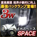 eKスペース カスタム対応 T16 3W バックランプ ホワイト 2個セット