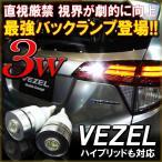 ヴェゼル T10 T16 LED バックランプ 3W ホワイト 2個セット パーツ VEZEL 【福袋】