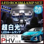 プリウス PHV ZVW52 LED ルームランプ セット ホワイト