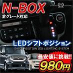 N-BOX N BOX NBOX Nボックス エヌボックス カスタム 前期 後期 LED シフトポジション ルームランプ