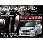 ショッピングステップワゴン ステップワゴン RG1 LED シフトポジション ルームランプ