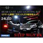ショッピングステップワゴン ステップワゴンRK LED ラゲッジランプ 増設 トランクランプ ルームランプ パーツ