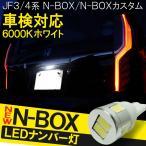 新型 NBOX N BOX N-BOX Nボックス エヌボックス JF3 JF4 カスタム T10 T16 LED ナンバー灯 ライセンスランプ ホワイト 6LED