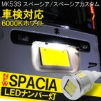 新型 スペーシア スペーシアカスタム MK53S パーツ T10 T16 LED ナンバー灯 ライセンスランプ ホワイト 6LED