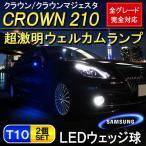 クラウン 210系 LED ウェルカムランプ 2個セット T10 T16 6LED ホワイト ブルー サムスン ロイヤル アスリート マジェスタ