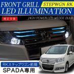 ステップワゴン RK5 RK6 スパーダ 前期 LED フロントグリル イルミネーション デイライト ホワイト ブルー T10 T16 10LED