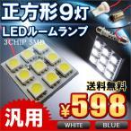 LEDルームランプ 9灯 汎用タイプ 選べる2色 ステップワゴン RK ヴェルファイア N BOX ノア ヴォクシー