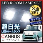 ムーヴキャンバス ムーブキャンバス LED ルームランプ セット ホワイト