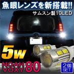 ノア 80系 ヴォクシー 80系 NOAH VOXY T10 T16 LED バックランプ バックライト 魚眼レンズ 10LED 2個セット