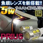 プリウス 50系 T10 T16 LED バックランプ バックライト 魚眼レンズ 10LED 2個セット