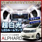 アルファード10系 LEDルームランプ 64灯 ホワイト 【福袋】