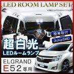 エルグランド E52 LEDルームランプ 64灯 ホワイト
