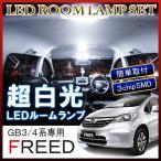 フリード GB3 GB4 LEDルームランプ 64灯 ホワイト