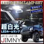 ジムニー JA12 LEDルームランプ 12灯 ホワイト