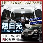 ショッピングステップワゴン ステップワゴンRK LED ルームランプ 64灯 ホワイト パーツ