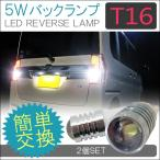 T10 T16 LED バックランプ 5W 魚眼レンズ付 ホワイト 2個セット