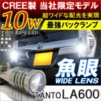 タント タントカスタム LA600S T10 T16 LED バルブ バックランプ 2個セット 10W パーツ