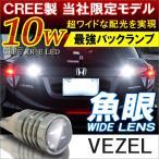 ヴェゼル T10 T16 LED バルブ バックランプ 2個セット 10W パーツ VEZEL
