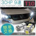 T10 T16 ポジションランプ LED 9灯 次世代改良版 超 拡散型 2個セット ホワイト ブルー