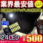 プリウス50 LED ラゲッジランプ トランクルームランプ LED バルブ 平面 全極性 24灯 5W 1個