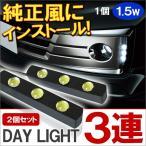 LED デイライト 3灯 ホワイト 2個セット 防水 埋め込み 極細 車 汎用