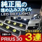 プリウス30 前期 後期 デイライト LED 3灯 極細 ホワイト 2個セット