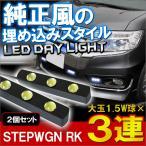 ショッピングステップワゴン ステップワゴンRK スパーダ対応 デイライト LED 3灯 極細 ホワイト 2個セット