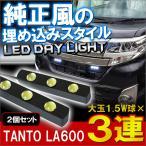 タント LA600 カスタム対応 デイライト LED 3灯 極細 ホワイト 2個セット