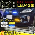 プリウス30系 デイライト LED 42灯 選べる2パターン 2色発光タイプ フォグランプ パーツ フォグ バルブ