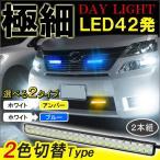 ヴェルファイア 20系 アルファード 20系 デイライト LED 42灯 選べる2パターン 2色発光タイプ パーツ