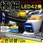 ヴェルファイア30系 アルファード30系 デイライト LED 42灯 選べる2パターン 2色発光タイプ パーツ
