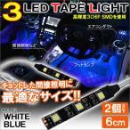 LED テープライト SMD3灯 6cm 12V 選べる3色 【福袋】