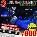 LED テープライト SMD 3灯 2個セット フットランプ 間接照明 イルミネーション 12V 汎用 内装 ホワイト ブルー アンバー