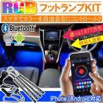 RGB フットランプ フットライト キット イルミネーション スポットライト Bluetooth ブルートゥース スマホ操作 ミュージック連動 調光 LED