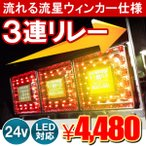 LED テールランプ テールライト ウィンカーランプ 流れる 3連リレー トラック用品 トラック用 汎用 24V デコトラ