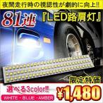 路肩灯 バスキャンピングカー 24V 車幅灯 LED SMD81灯 S25 選べる3色 1個