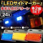 サイドマーカー LED 路肩灯 車幅灯 バス トラック 24V 選べる3色 2個セット