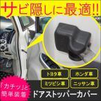 ドアストッパーカバー ドアストッパーガード 4個セット トヨタ 日産 ホンダ ダイハツ スズキ 三菱