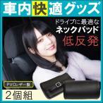 ネックパッド ネックピロー 2個セット PVCレザー ブラック 低反発 ヘッドレスト 車 カー用品 車中泊グッズ 車中泊用品