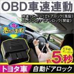 OBD 速度連動 速度感知 オートドアロックシステム トヨタ車用