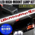 LEDハイマウント ポジション化キット 調光機能付 汎用 ハイマウント ストップランプ テールランプ ブレーキランプ バックランプ