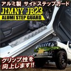 ジムニー JB23 サイドステップガード アルミ製