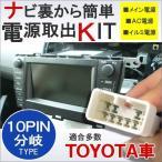 トヨタ車専用 TOYOTA 電源供給コネクター 10PIN オーディオ ナビ 電源取り出し 配線 LED 増設 汎用 便利グッズ