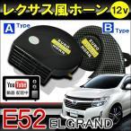エルグランド E52 レクサスホーン ホーン 人気 12V 2個セット